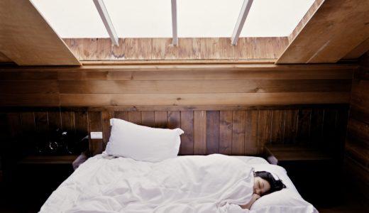 週数回夜勤してる私の夜勤前で昼間に寝る方法?