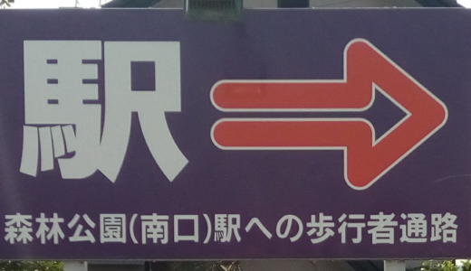 東上線森林公園駅の駐車場で安いのは南口にある!