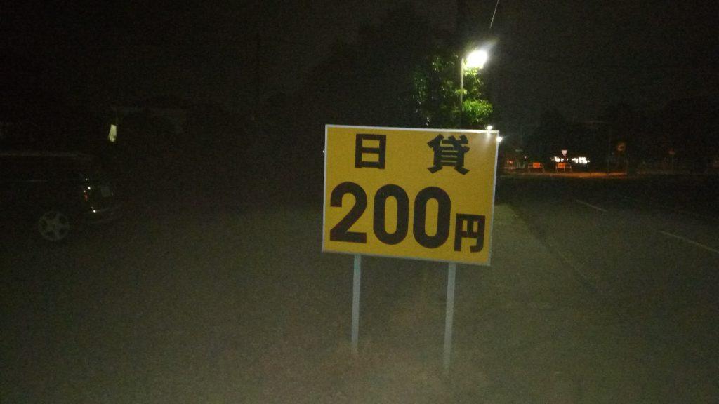 200円の民家の駐車場