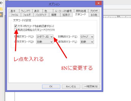 オプションの8Nへの変更