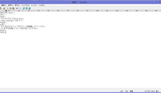chromeでhtmlコード練習の時の文字化けする場合対処法