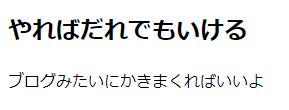 htmlだけ