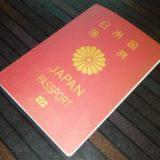 日本国のパスポート
