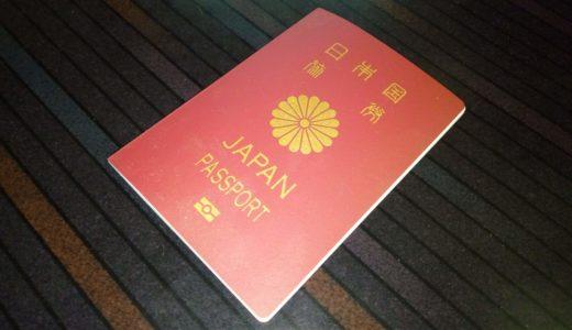 過去4回パスポートを申請した私が言うけど、とり方は簡単!