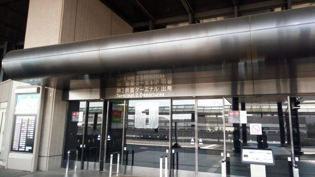 成田空港の第2ターミナルのNカウンター入り口2