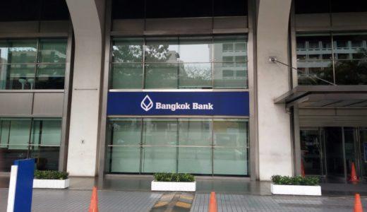 【バンコク銀行】口座開設できたので解説します2018年版