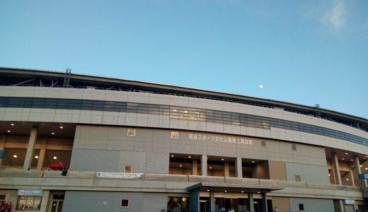 【天皇杯】 熊谷の駐車場は早く行かないと埋まるぞ!
