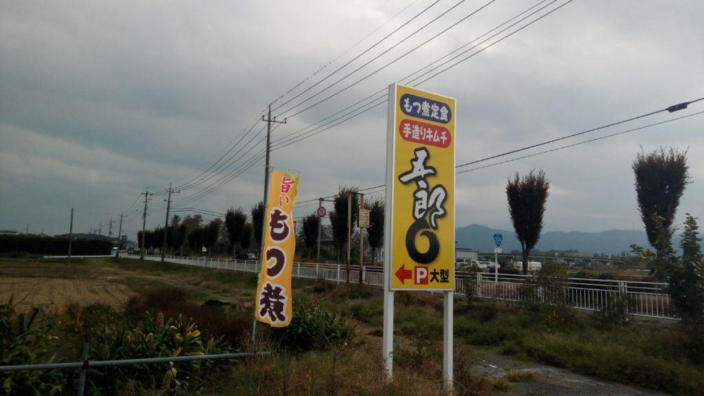 五郎まるの道路沿い