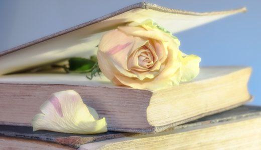 本を読みたいけど時間ないなら何か削るコツ