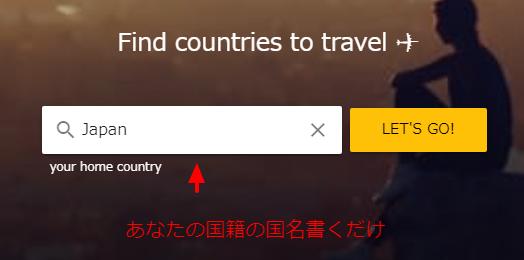 visalistの検索窓