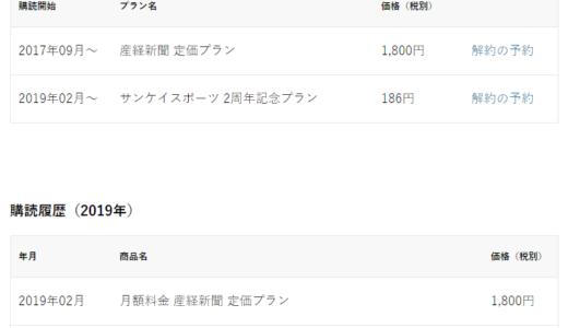 サンスポ電子版レビューしますが関東阪神ファンにイイ