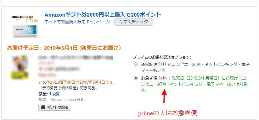 amazonの注文画面