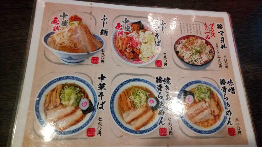 景勝店総本店のメニュー2