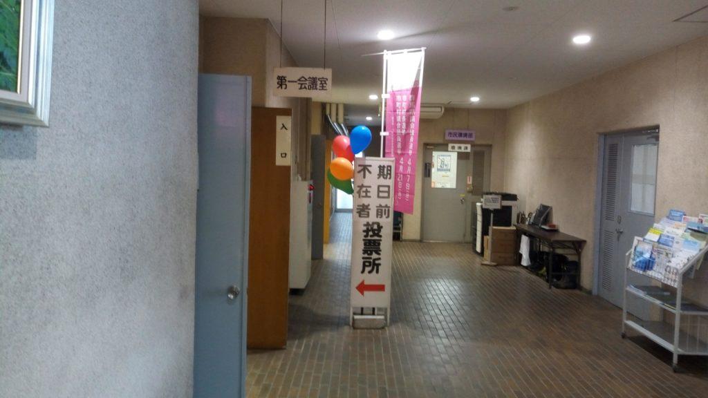 投票所入り口