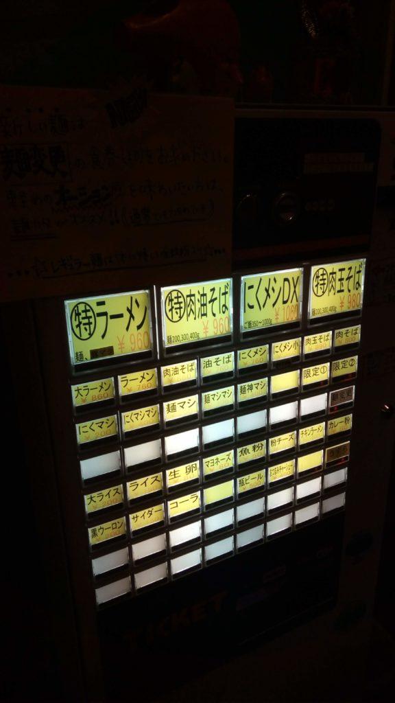 熊谷肉飯店の券売機