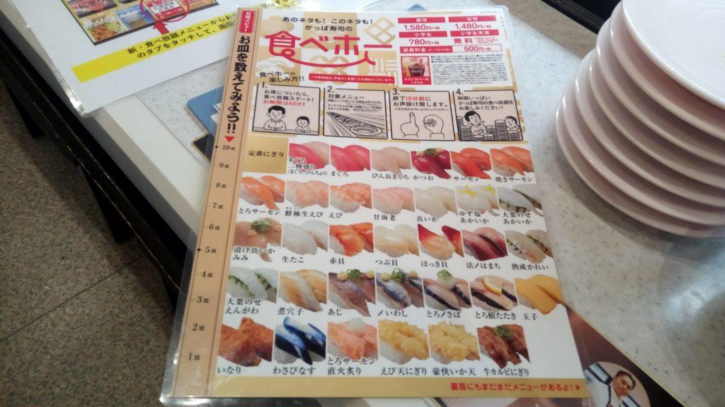 かっぱ寿司の食べ放題のラミネート