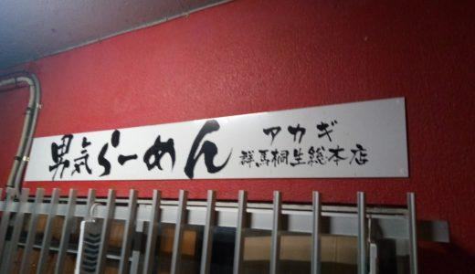 【桐生アカギらーめん】麺増し残したら店長キレて麺増し食えんぞ