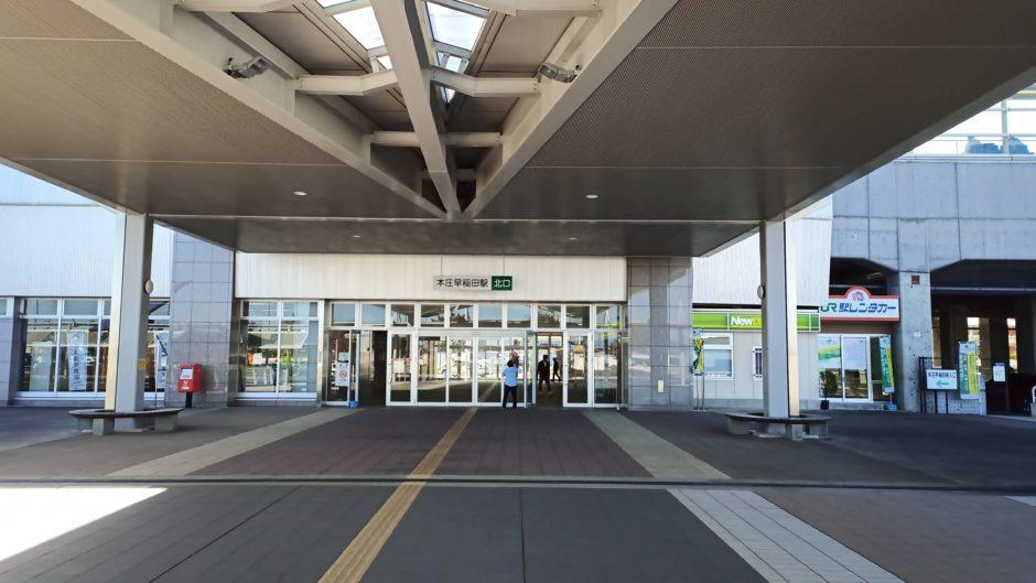 本庄早稲田駅北口入り口