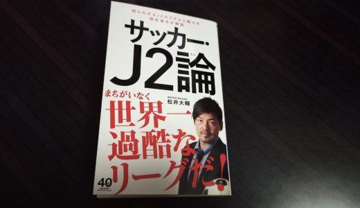 【読書レビュー】松井大輔のサッカー・J2論【怖い】