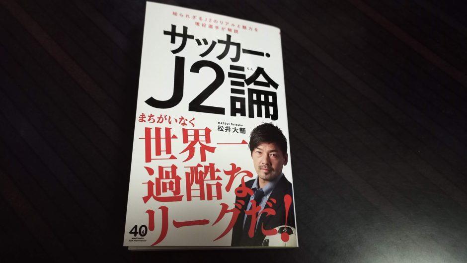 サッカー・J2論の表紙