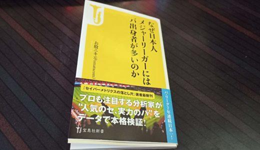 【読書レビュー】なぜ日本人メジャーリーガーにはパ出身者多いのか?