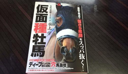 【読書レビュー】仮面種牡馬を読んで、サンデー系のラインがメチャ増えとる