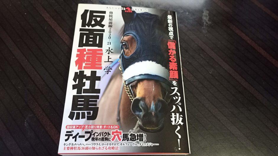 仮面種牡馬の表紙