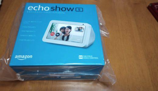 【Amazon】echo show 5を買っての不満点【20年9月時点】
