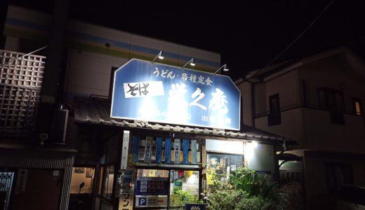 【うどんレビュー】栄久庵のカレーうどんたべて、3キロチャレンジしたくなってきた