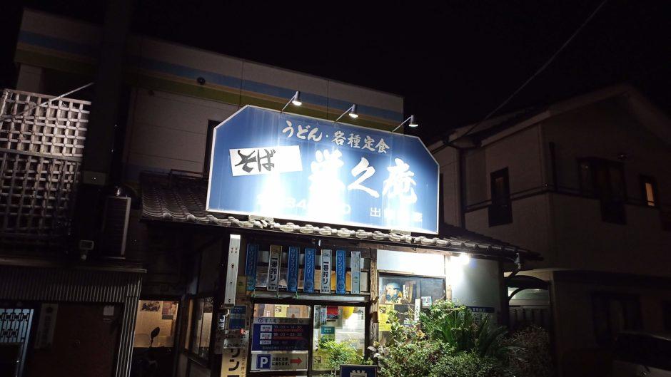 栄久庵の入り口